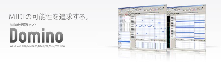 MIDI音楽編集ソフト「Domino(ドミノ)」
