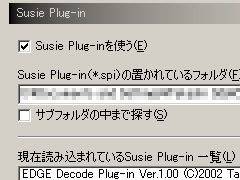 Susie Plug-inに対応