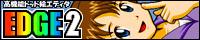 高機能ドット絵エディタ「EDGE2」