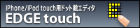 iPhone/iPod touch用ドット絵エディタ「EDGE touch」