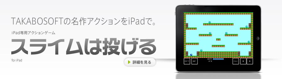 iPad専用アクションゲーム「スライムは投げる」